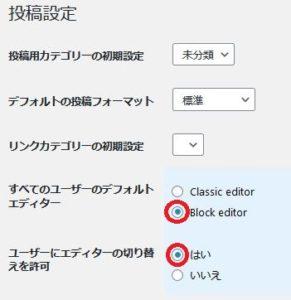 WordPressエディタ切り替え設定画面