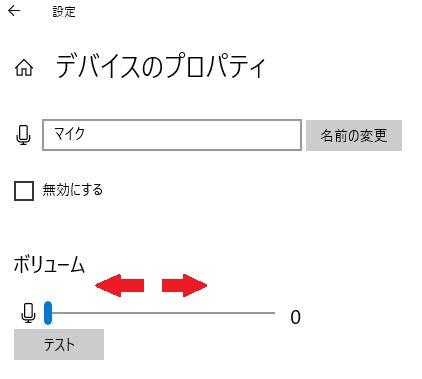 Windows10設定マイクのデバイスプロパティ