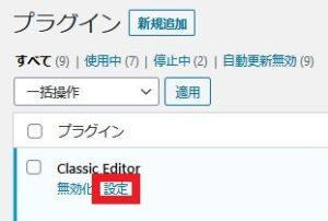 プラグイン「Classic Editor」の設定