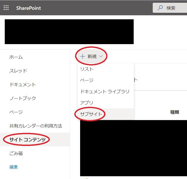 SharePointサブサイト作成
