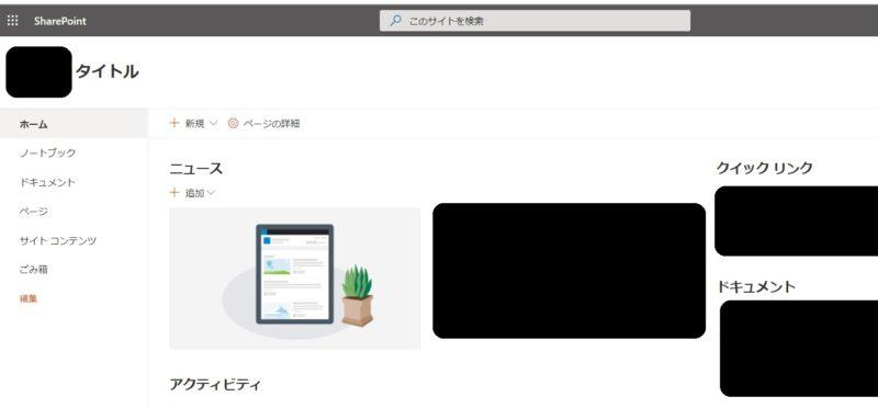 新しいSharePointサブサイトのホームページの表示