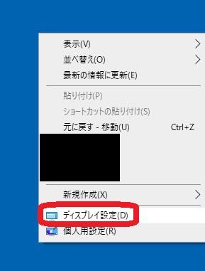 デスクトップ右クリックディスプレイの設定