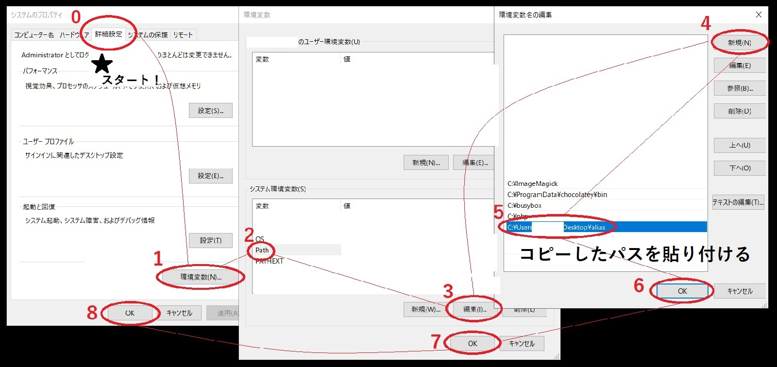 WindowsでPathを通す手順の画像です