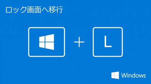 Windowsをロックする方法