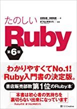 たのしいRuby
