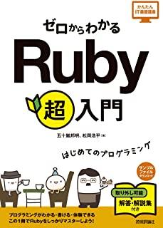 ゼロからわかるRuby超入門